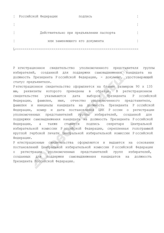 Образец регистрационного свидетельства уполномоченного представителя группы избирателей, созданной для поддержки самовыдвижения кандидата на должность Президента Российской Федерации. Страница 2