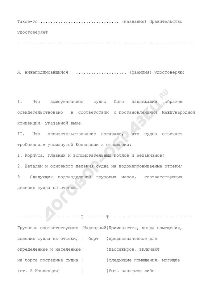 Форма свидетельства о безопасности для пассажирских судов. Страница 2