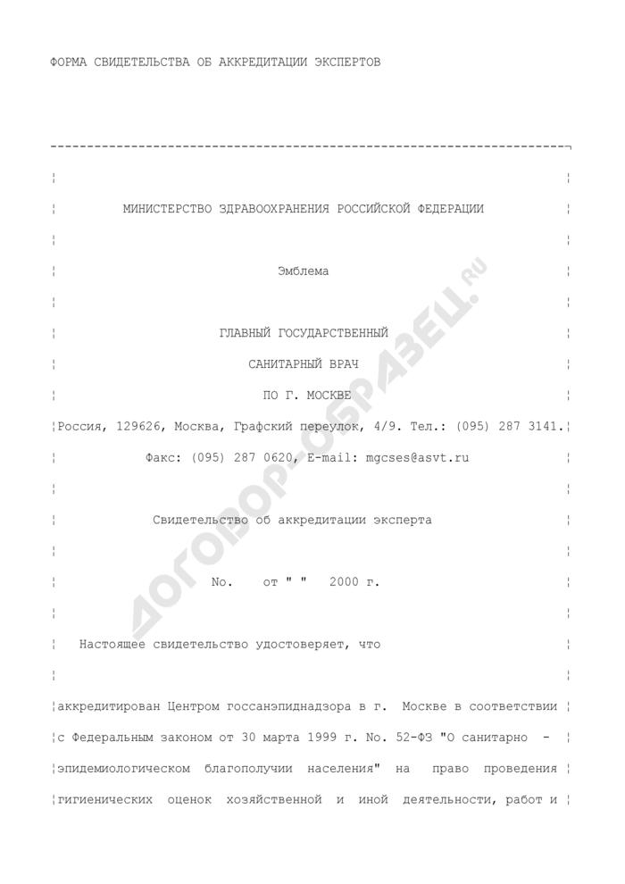 Форма свидетельства об аккредитации экспертов на право проведения гигиенических оценок хозяйственной и иной деятельности, работ и услуг, представляющих потенциальную опасность для человека. Страница 1
