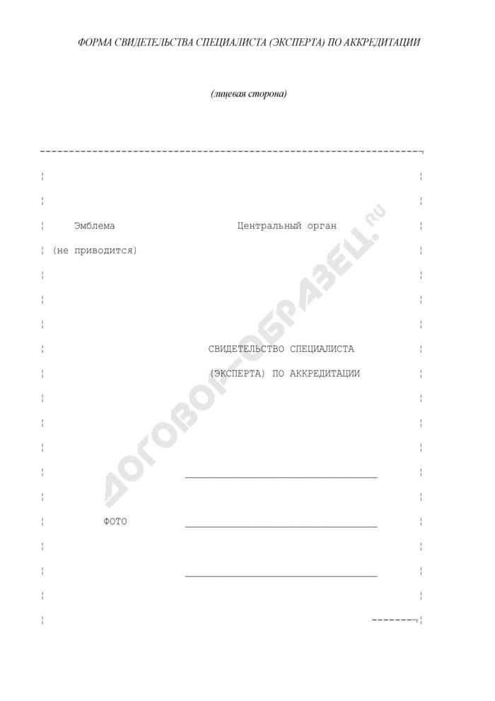 Форма свидетельства специалиста (эксперта) по аккредитации органов оценки соответствия на объектах, подконтрольных Ростехнадзору. Страница 1