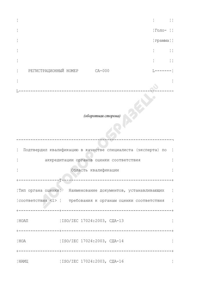 Форма свидетельства специалиста (эксперта) по аккредитации органов оценки соответствия на объектах, подконтрольных Ростехнадзору. Страница 2