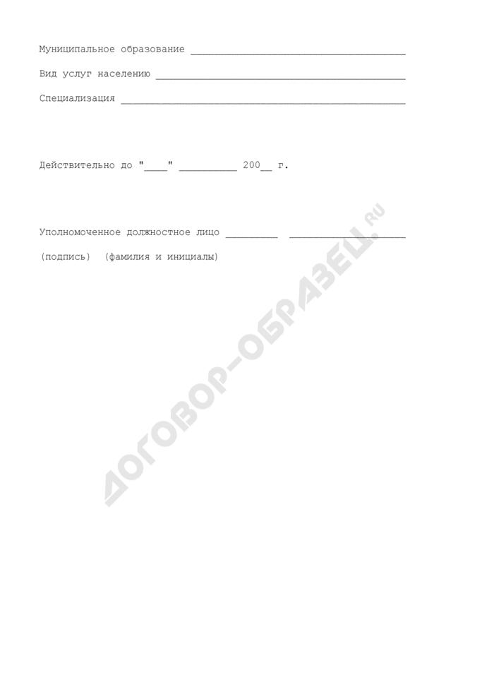 Форма свидетельства о внесении объекта стационарной торговой сети (объекта общественного питания, объекта сферы услуг) в реестр объектов потребительского рынка в Московской области. Страница 2