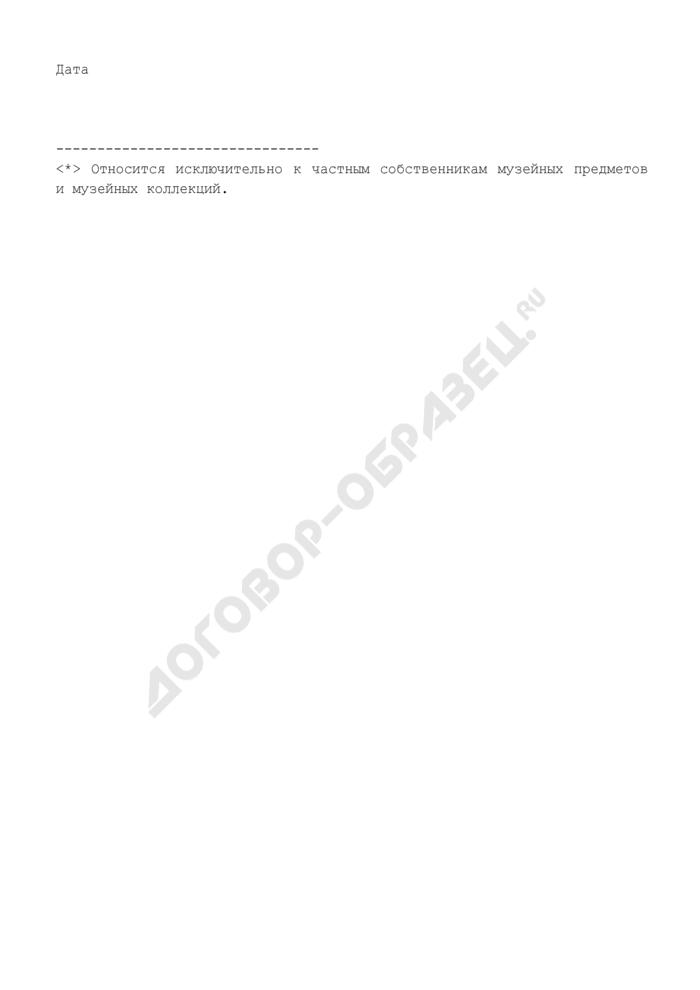 Форма свидетельства о включении музейных предметов и музейных коллекций в состав Музейного фонда Российской Федерации. Страница 2