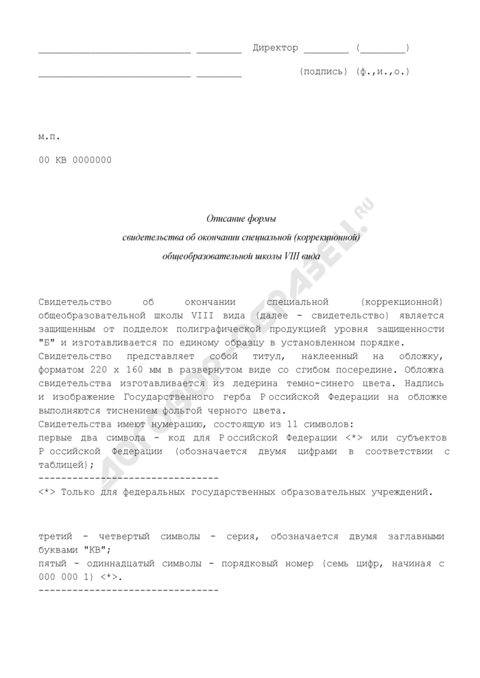 Форма свидетельства об окончании специальной (коррекционной) общеобразовательной школы VIII вида. Страница 3