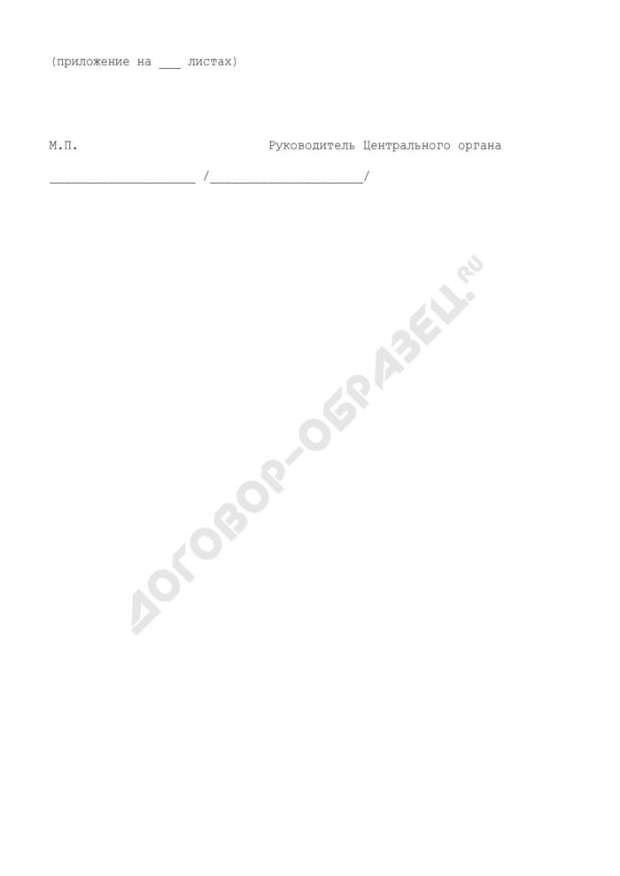 Форма свидетельства об аккредитации в качестве инспекционной организации опасных производственных объектов, объектов электроэнергетики и строительства. Страница 2