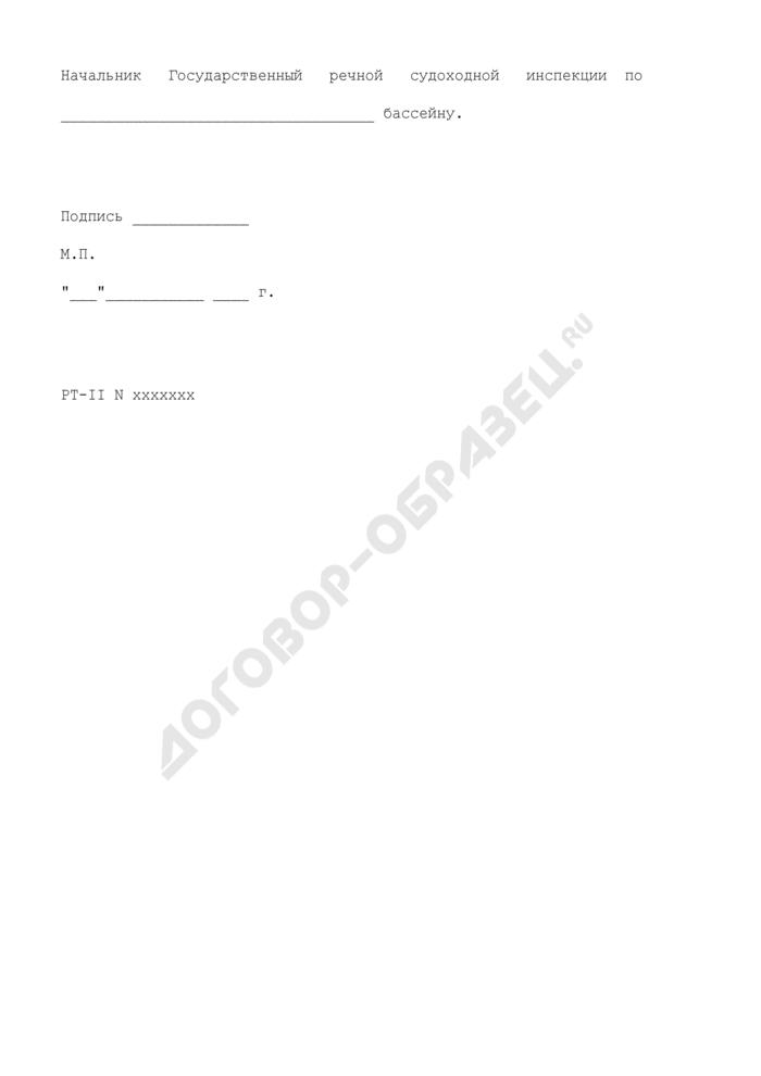 Образец свидетельства о праве собственности на судно. Страница 3