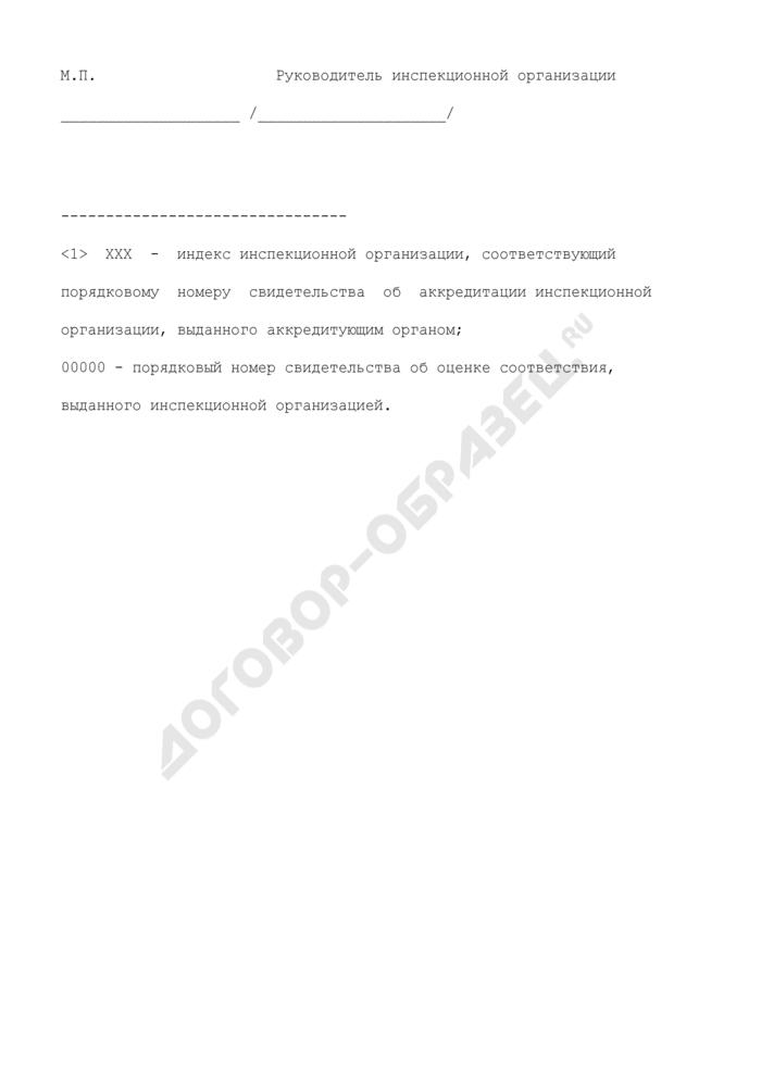 Форма свидетельства об оценке соответствия продукции, услуг, технологических процессов требованиям нормативным техническим документам для опасных производственных объектов, объектов электроэнергетики и строительства. Страница 2
