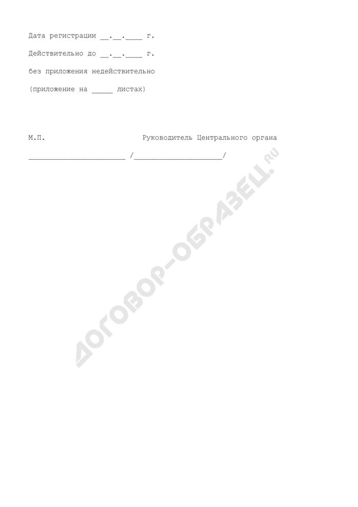 Форма свидетельства об аккредитации испытательной лаборатории на объектах, подконтрольных Федеральной службе по экологическому, технологическому и атомному надзору. Страница 2