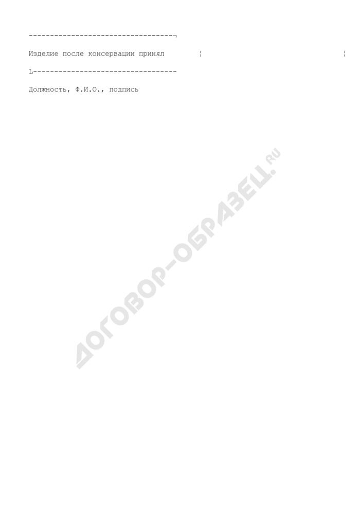 Форма свидетельства о консервации изделий (демонтируемых измерительных приборов технологического контроля, технических средств технологической защиты и сигнализации) (рекомендуемая). Страница 2