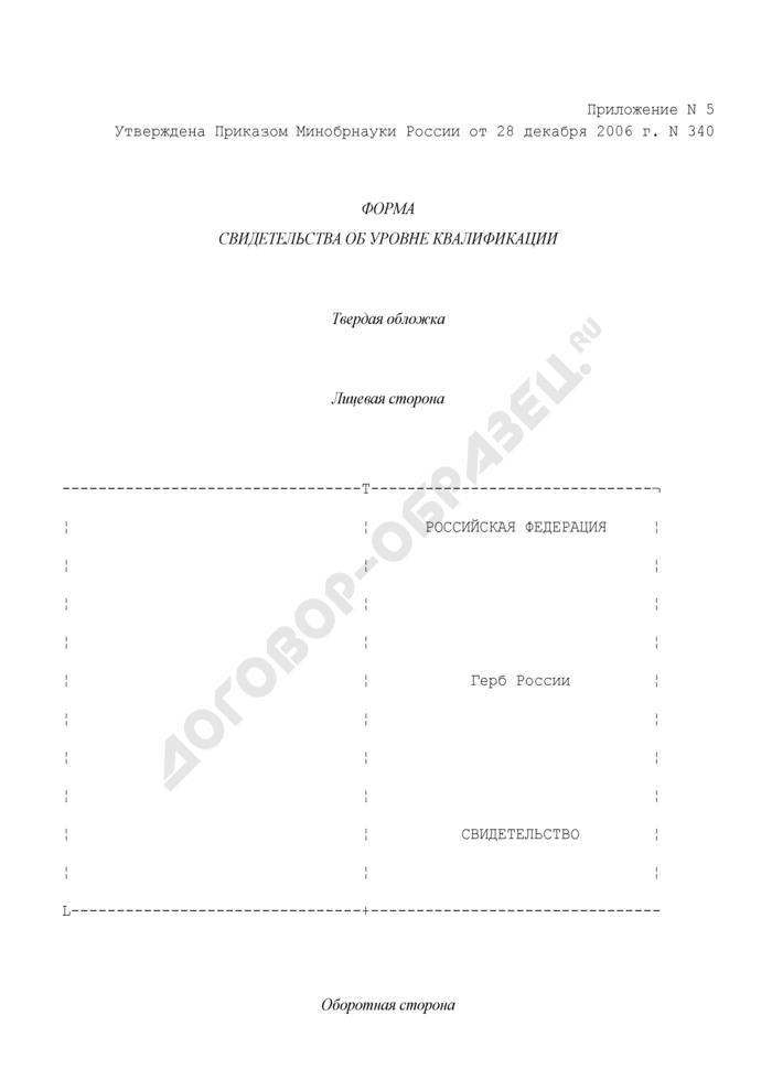 Форма свидетельства об уровне квалификации. Страница 1