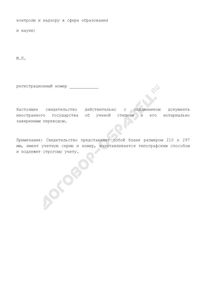 Форма свидетельства об установлении эквивалентности документа об образовании иностранного государства российскому диплому государственного образца о присвоении ученой степени. Страница 3