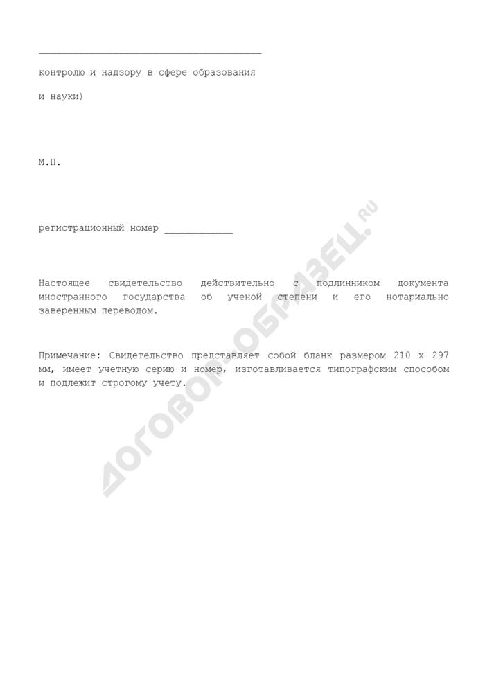 Форма свидетельства об установлении эквивалентности документа об образовании иностранного государства российскому аттестату государственного образца о присвоении ученого звания. Страница 3