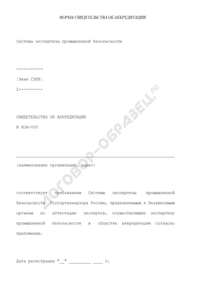 Форма свидетельства об аккредитации организации в системе экспертизы промышленной безопасности Госгортехнадзора России. Страница 1