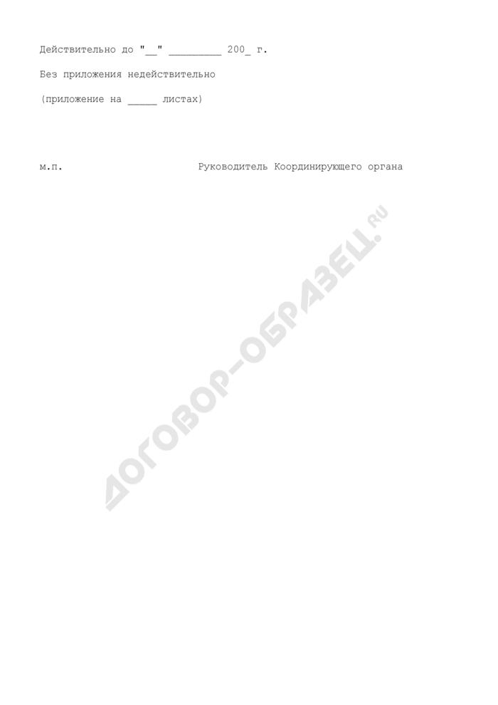 Форма свидетельства об аккредитации организации в системе экспертизы промышленной безопасности Госгортехнадзора России. Страница 2