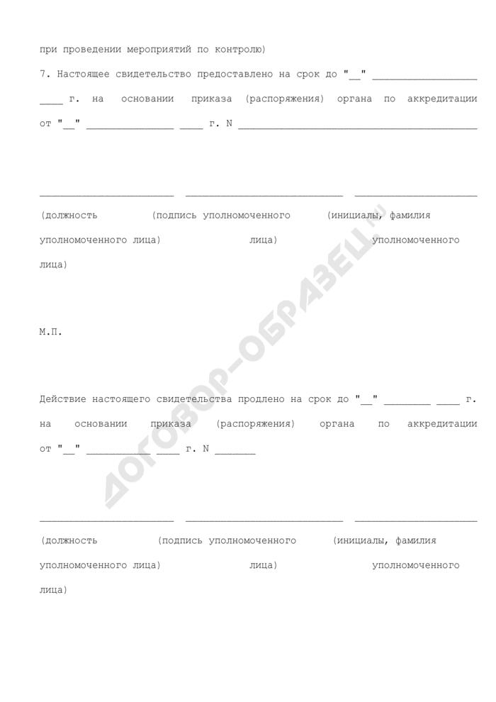 Форма свидетельства об аккредитации граждан и организаций, привлекаемых органами государственного контроля (надзора) и органами муниципального контроля к проведению мероприятий по контролю. Страница 3