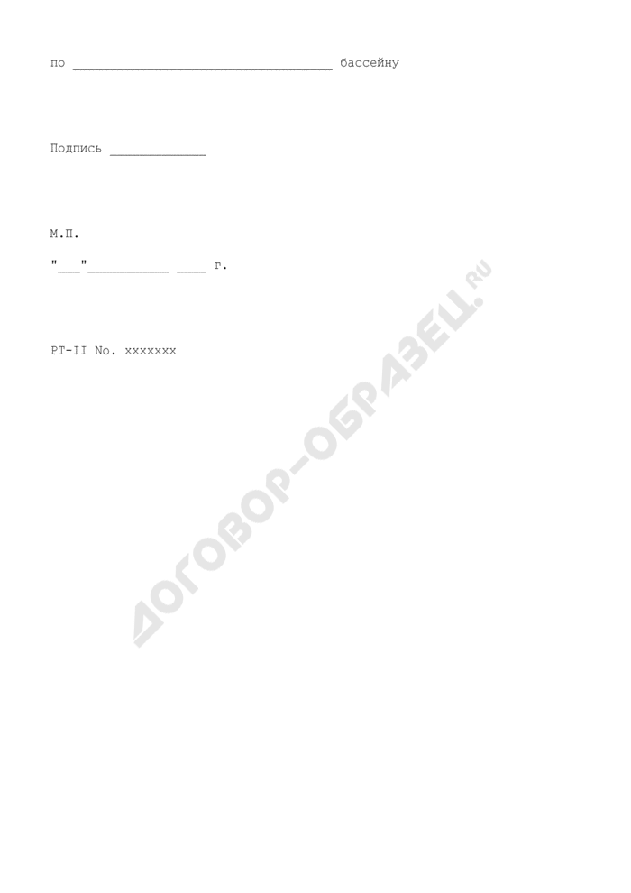 Образец свидетельства о праве плавания под Государственным флагом Российской Федерации. Страница 3