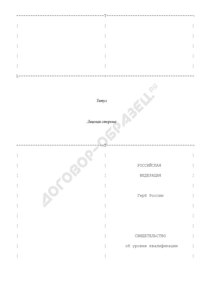 Форма свидетельства об уровне квалификации. Страница 2