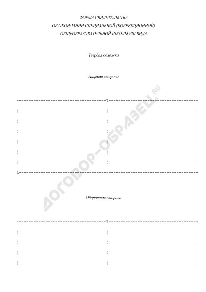 Форма свидетельства об окончании специальной (коррекционной) общеобразовательной школы VIII вида. Страница 1