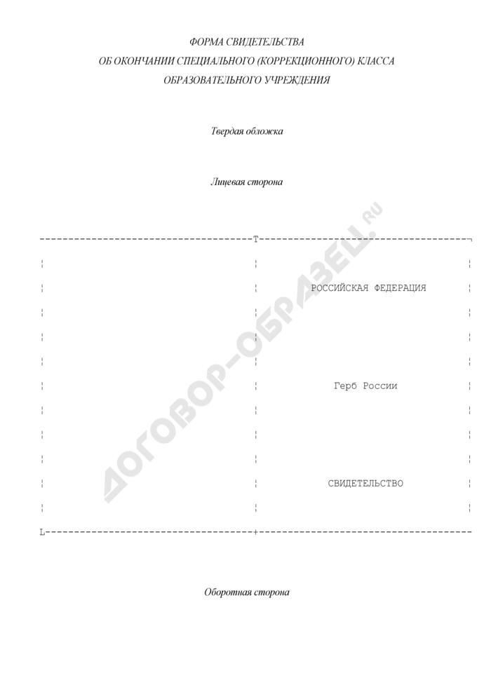 Форма свидетельства об окончании специального (коррекционного) класса образовательного учреждения. Страница 1