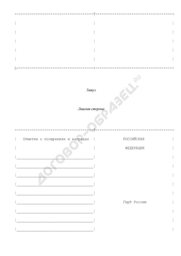 Форма свидетельства об окончании специального (коррекционного) класса образовательного учреждения. Страница 2
