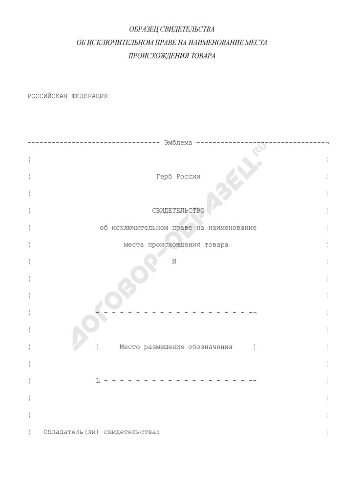 Образец свидетельства об исключительном праве на наименование места происхождения товара. Страница 1