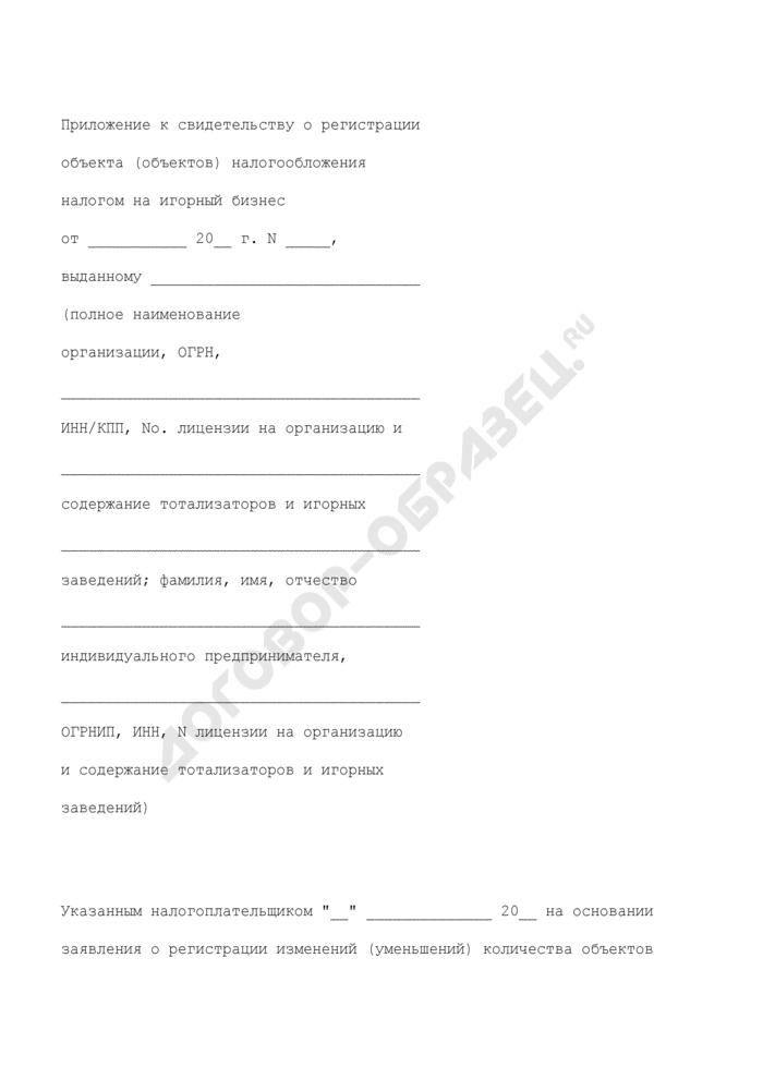 Приложение к свидетельству о регистрации объекта (объектов) налогообложения налогом на игорный бизнес. Страница 1