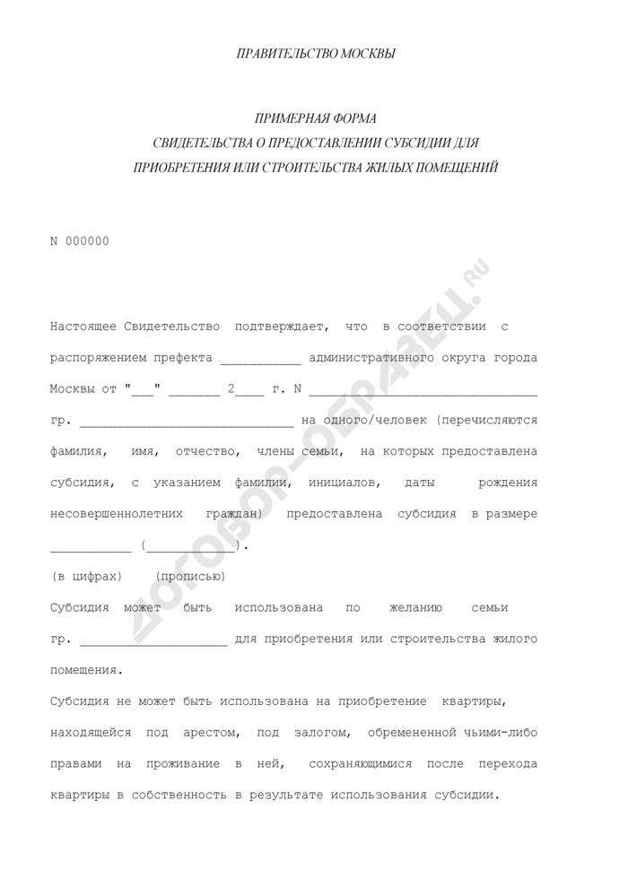 Примерная форма свидетельства о предоставлении субсидии для приобретения или строительства жилых помещений. Страница 1