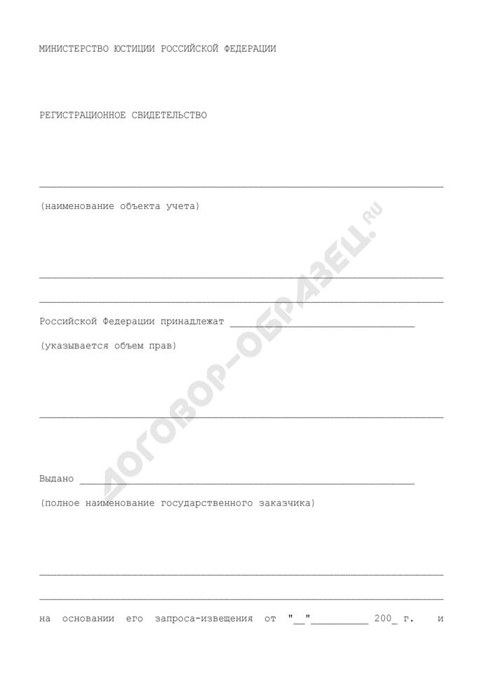 Регистрационное свидетельство на научно-исследовательскую, опытно-конструкторскую или технологическую работу военного, специального и двойного назначения. Страница 1