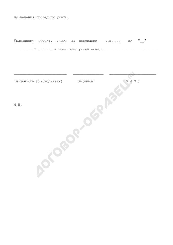 Регистрационное свидетельство на научно-исследовательскую, опытно-конструкторскую или технологическую работу военного, специального и двойного назначения. Страница 2