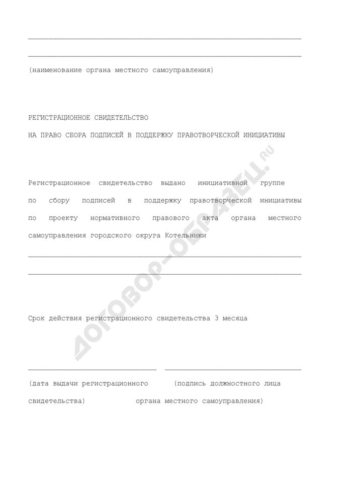 Регистрационное свидетельство, выдаваемое инициативной группе, на право сбора подписей в поддержку правотворческой инициативы граждан городского округа Котельники Московской области по вопросам местного значения. Страница 1