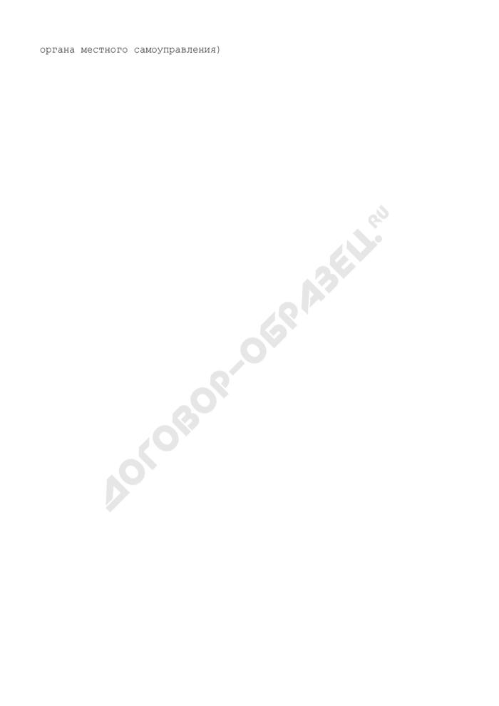 Регистрационное свидетельство на право сбора подписей в поддержку правотворческой инициативы граждан в городском поселении Можайск Московской области. Страница 2