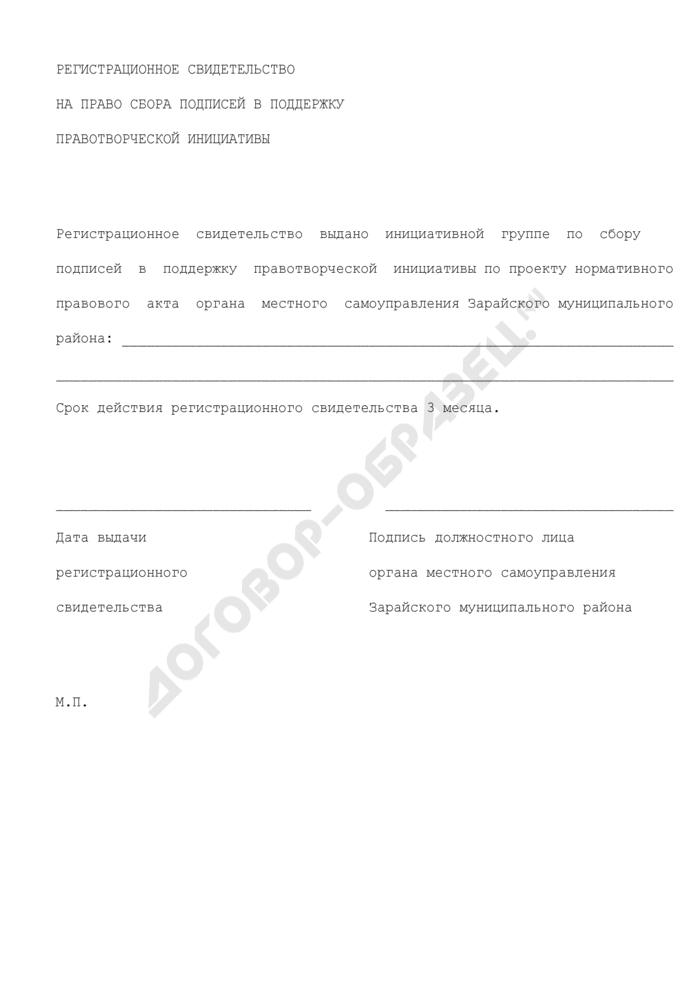 Регистрационное свидетельство на право сбора подписей в поддержку правотворческой инициативы на территории Зарайского муниципального района Московской области. Страница 1