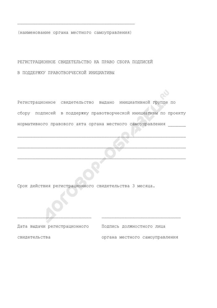 Регистрационное свидетельство на право сбора подписей в поддержку правотворческой инициативы граждан в городском округе Протвино Московской области. Страница 1