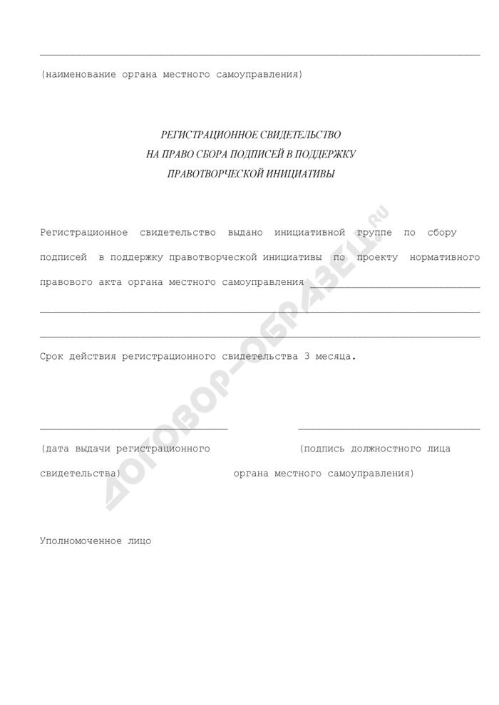 Регистрационное свидетельство на право сбора подписей в поддержку правотворческой инициативы граждан городского округа Черноголовка Московской области. Страница 1