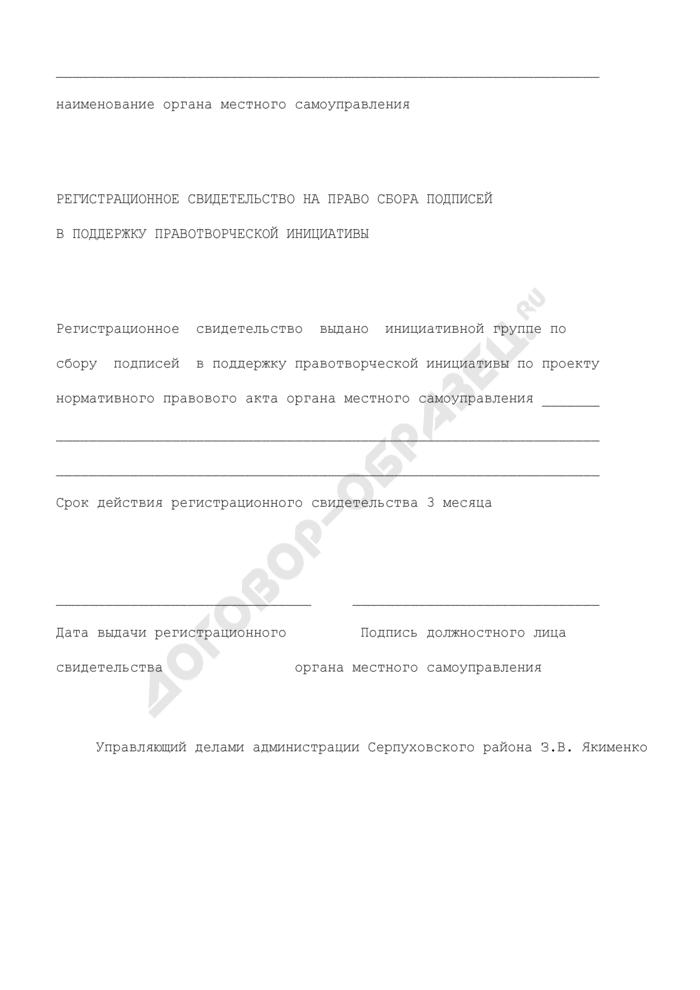 Регистрационное свидетельство на право сбора подписей в поддержку правотворческой инициативы в Серпуховском районе Московской области. Страница 1