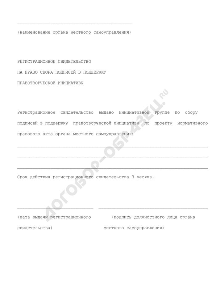 Регистрационное свидетельство на право сбора подписей в поддержку правотворческой инициативы в Павлово-Посадском муниципальном районе Московской области. Страница 1