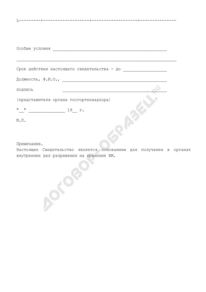 Свидетельство на эксплуатацию места хранения взрывчатых материалов. Форма N 7. Страница 2