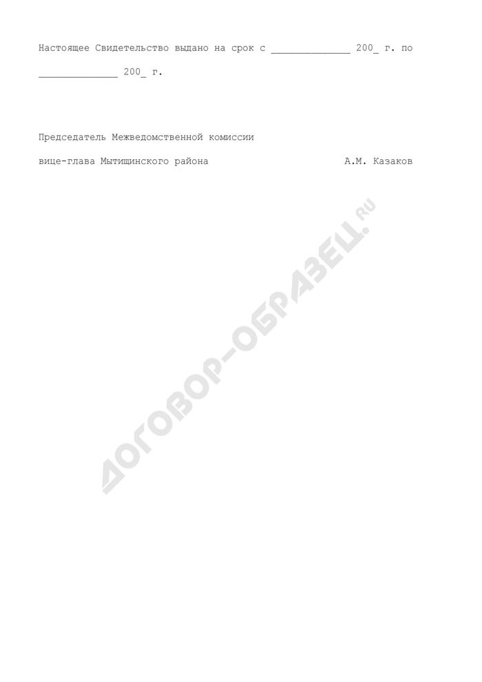 Свидетельство на размещение нестационарных объектов мелкорозничной торговой сети на территории Мытищинского района Московской области. Страница 2