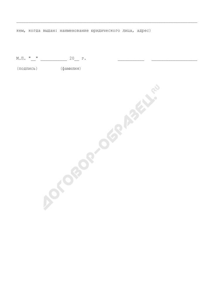 Свидетельство на высвободившийся номерной агрегат (образец). Страница 2