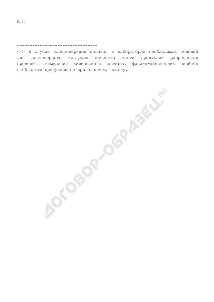 Свидетельство о наличии в лаборатории необходимых условий для выполнения достоверного контроля качества выпускаемой продукции (анализируемых объектов). Страница 2