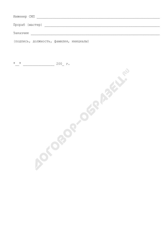Монтажная таблица расположения компенсаторных грузов в зависимости от расстояния до средней анкеровки при электрификации железных дорог (устройства контактной сети). Страница 2
