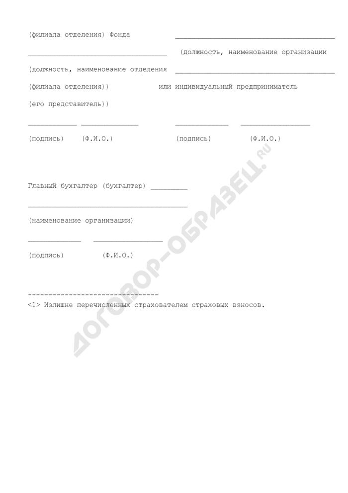 Таблица результатов проверки правильности начисления, расходования и уплаты страховых взносов на обязательное социальное страхование работников на случай временной нетрудоспособности, уплачиваемых в добровольном порядке страхователем - работодателем, применяющим специальный налоговый режим (приложение к акту проверки страхователя по обязательному социальному страхованию). Страница 3