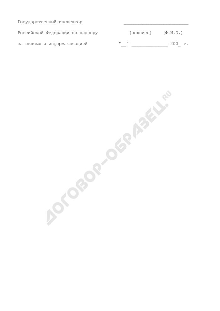 Таблица учета именных вещей в объекте почтовой связи. Страница 3
