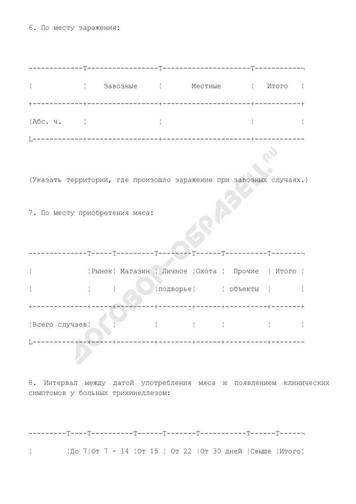 Разработанные таблицы по трихинеллезу Федеральной службы по надзору в сфере защиты прав потребителей и благополучия человека. Страница 3