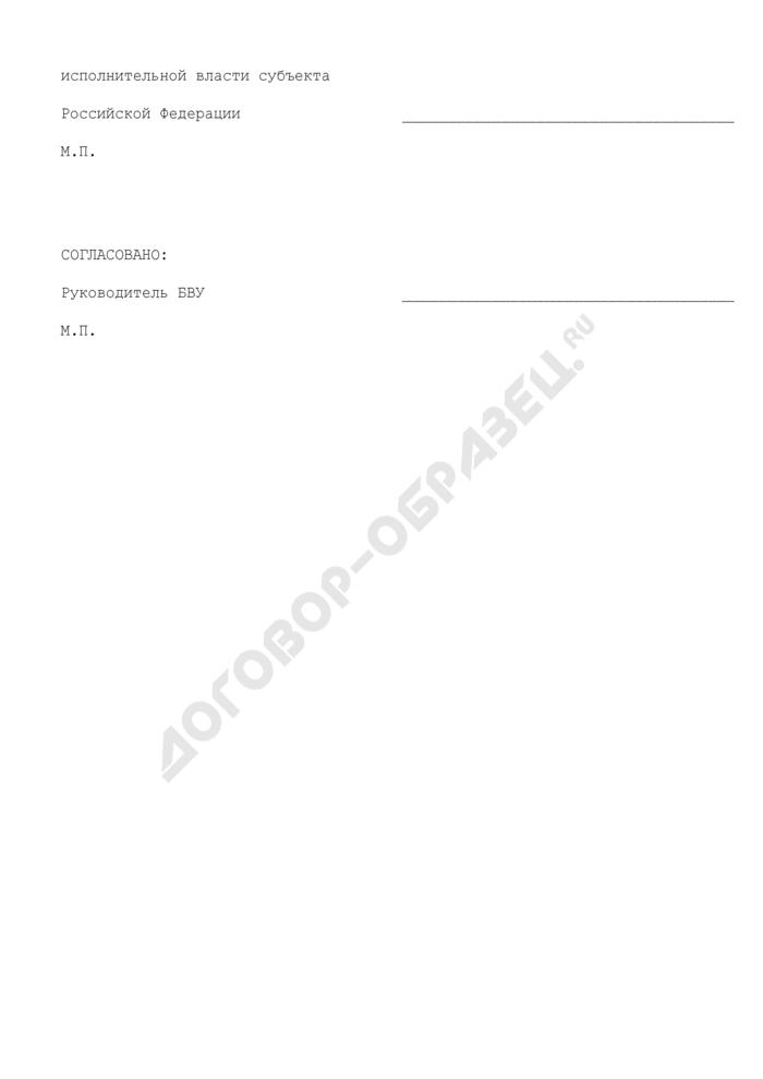 """Расчетная таблица для определения значения целевого прогнозного показателя """"Доля очистных сооружений, оборудованных средствами учета и контроля качества сбрасываемых сточных вод"""" в 2009 - 2011 годах. Страница 3"""