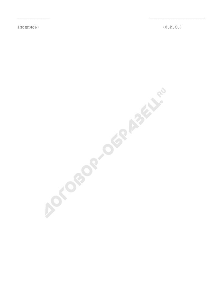 Фототаблица к акту проверки соблюдения земельного законодательства на территории города Троицка Московской области. Страница 2
