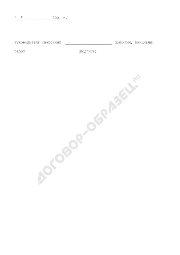 Сводная таблица сварных стыков. Форма N П27.4. Страница 2