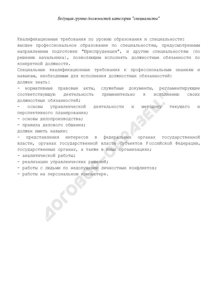 """Квалификационные требования в органах наркоконтроля. Координационно-аналитическое управление аппарата Государственного антинаркотического комитета. Ведущая группа должностей категории """"специалисты. Страница 1"""
