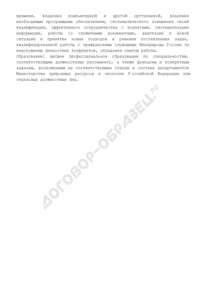 """Квалификационные требования к профессиональным знаниям и навыкам, необходимым для исполнения должностных обязанностей федеральными государственными гражданскими служащими Министерства природных ресурсов и экологии Российской Федерации. Категория """"обеспечивающие специалисты"""" ведущей группы должностей. Страница 2"""