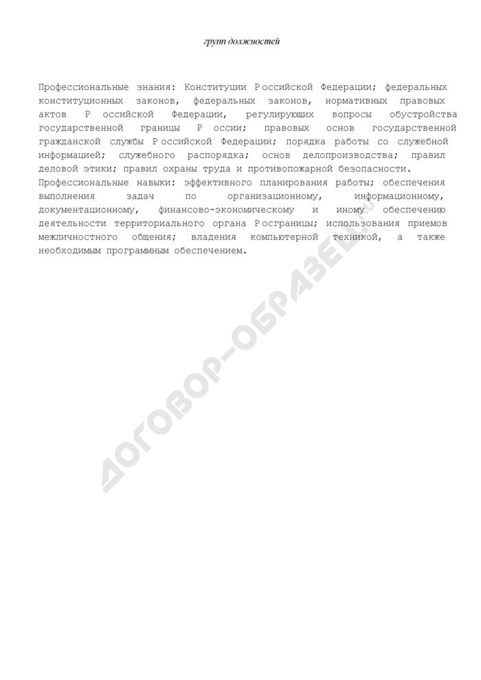 Квалификационные требования к профессиональным знаниям и навыкам, необходимым для исполнения должностных обязанностей федеральными государственными гражданскими служащими территориальных органов Федерального агентства по обустройству государственной границы Российской Федерации. Страница 3